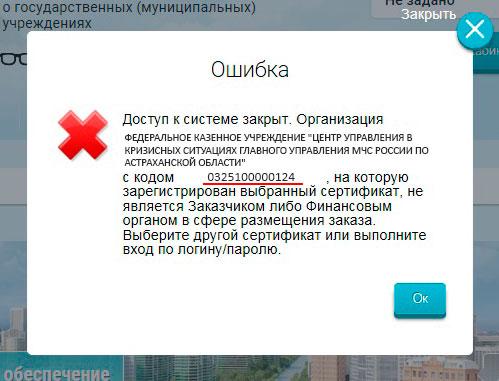 BUS.GOV.RU Доступ к системе закрыт.  Организация с кодом ***, на которую зарегистрирован выбранный сертификат не является Заказчиком либо Финансовым органом в сфере  размещения заказа