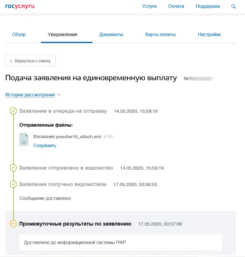 posobie16.gosuslugi.ru пособие на детей от 3 до 15 лет 10000 рублей - как получить?